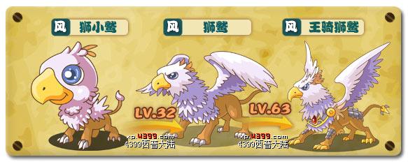 西普大陆王骑狮鹫技能表