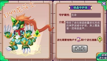 龙斗士绿晶守护使守护什么