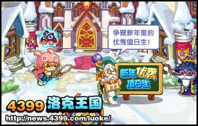 洛克王国新年优秀值日生