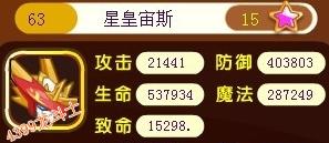 龙斗士创世神罗63级15星属性 守护