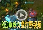 LOL蜘蛛打野视频 RED解说XJ9蜘蛛女皇打野
