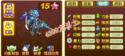 龙斗士双鱼星神63级15星属性 守护