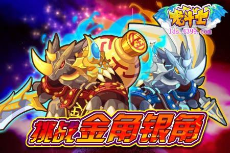 龙斗士开学豪礼大放送 3.1预告
