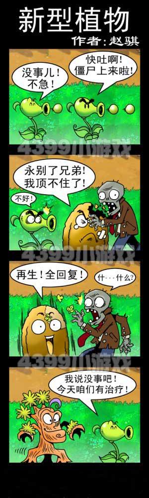 植物大战僵尸四格漫画 新型植物