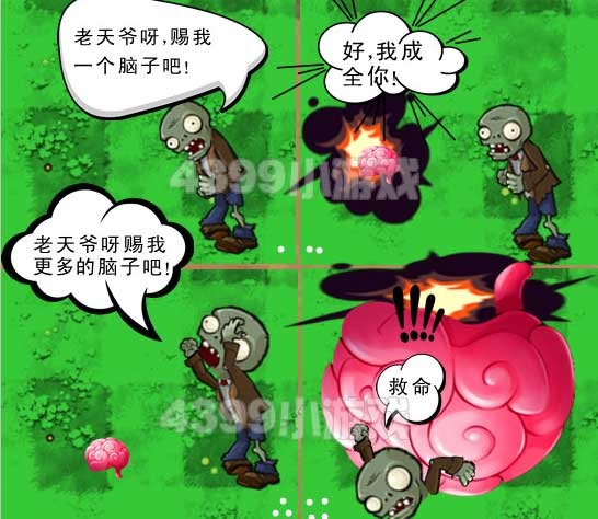植物大战僵尸四格漫画 不知足的后果