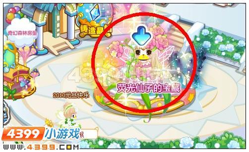奥比岛荧光仙子的宝藏是什么 【活动奖励】火花飞舞荧光翅+碧波流光