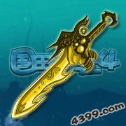 国王的勇士4金身龙鱼剑