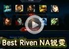 英雄联盟Best Riven NA锐雯S3排位冲分视频