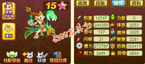 龙斗士白羊星神63级15星属性