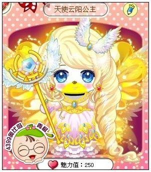 4399奥比岛奥比秀天使云阳公主
