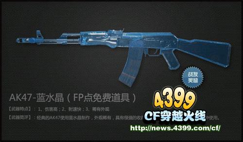 cf爱拍莫言生化酒店_CF蓝水晶AK多少钱 AK47-蓝水晶好不好_4399CF穿越火线