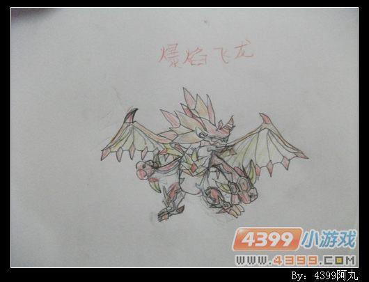 自创精灵手绘---爆焰飞龙