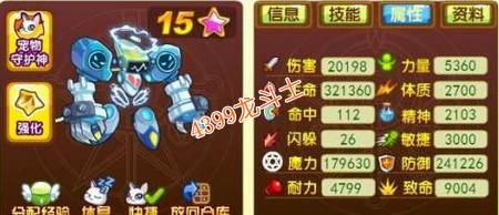 龙斗士重装光电号63级15星属性 守护