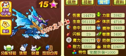 龙斗士蓝龙阿修雷65级15星属性 守护