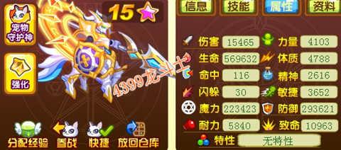 龙斗士创世神罗65级15星属性