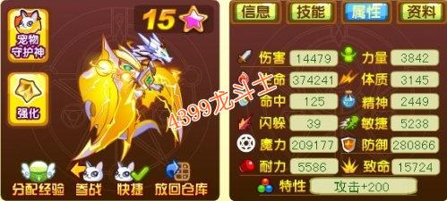 龙斗士闪龙多拉格65级15星属性