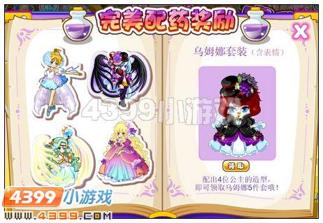 """奥比岛代表樱桃整蛊你""""活动,配出4位公主的造型,即可领取乌姆娜"""