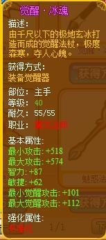 龙斗士魔龙法师觉醒・冰魂