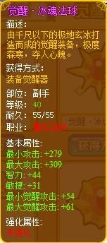 龙斗士魔龙法师觉醒・冰魂法球
