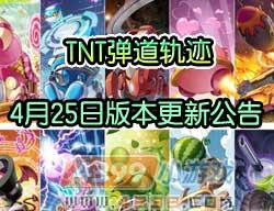 《TNT》4月25日版本更新公告