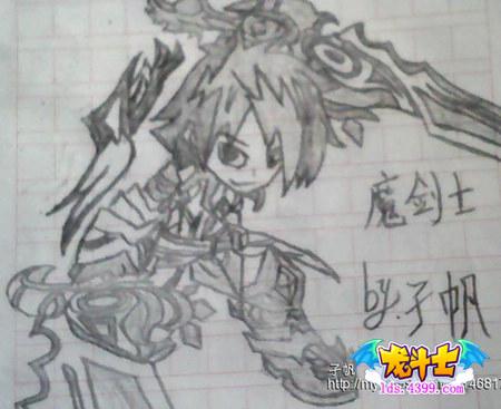 龙斗士手绘男魔剑士