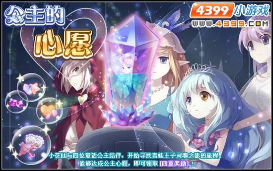 小花仙5月3日攻略预告 童话树公主的心愿 小花仙与四位童话公主结伴