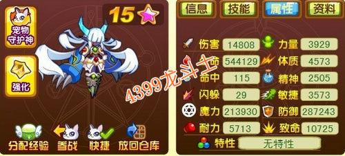 龙斗士鬼泣兽65级15星属性图