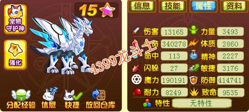 龙斗士泰坦65级15星属性图