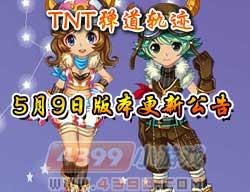 《TNT》5月9日版本更新公告