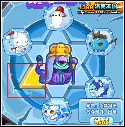 洛克王国冰封的金冠冥蛇
