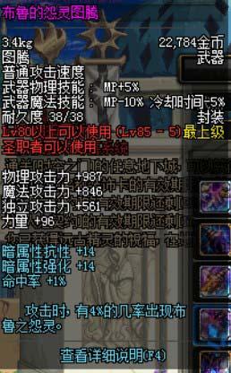 dnf85粉武器 85常规粉武器大全