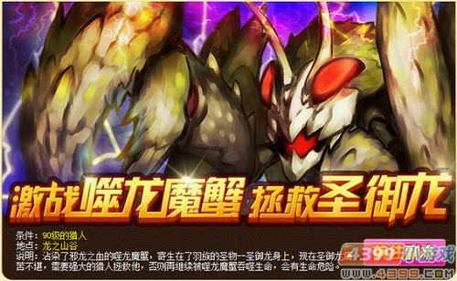 怪物世界5月24日更新公告图片