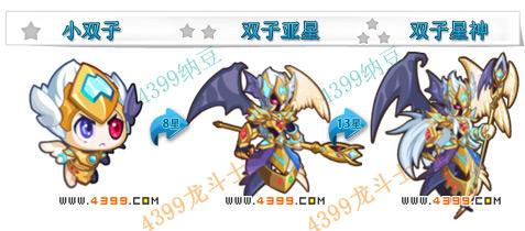 龙斗士双子星神