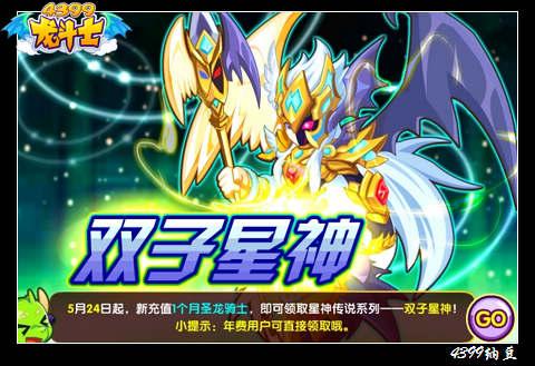 龙斗士双子星神怎么得