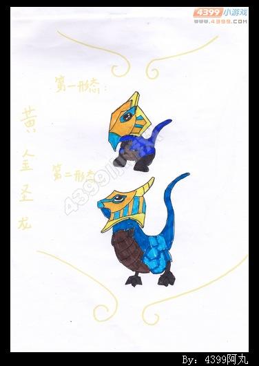 自创精灵手绘---黄金圣龙
