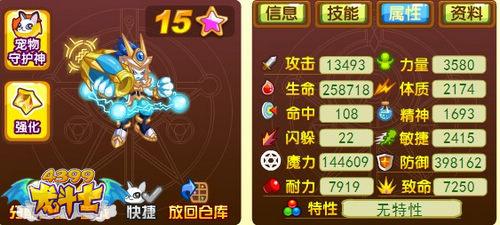 龙斗士水瓶星神65级15星属性图