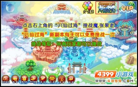 造梦西游3V7.4版本更新公告
