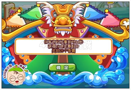 奥比岛快乐龙舟争霸赛