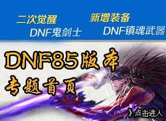 DNF85版本