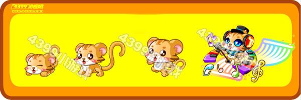 奥比岛小音虎-美音天虎变异进化图鉴及获得方式