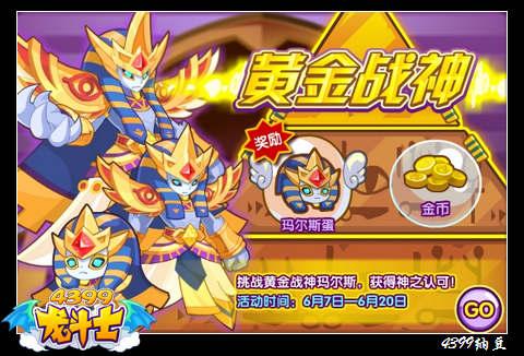 龙斗士挑战神之金字塔
