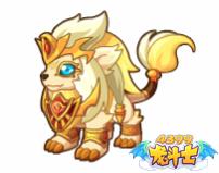 龙斗士奥狮