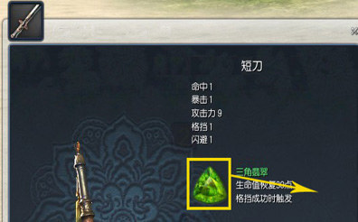 剑灵宝石系统 剑灵宝石合成