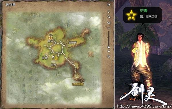 剑灵任务系统 剑灵主线任务