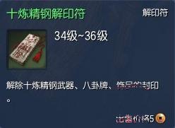 剑灵33-38级刷钱刷活力副本