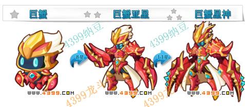 龙斗士巨蟹星神
