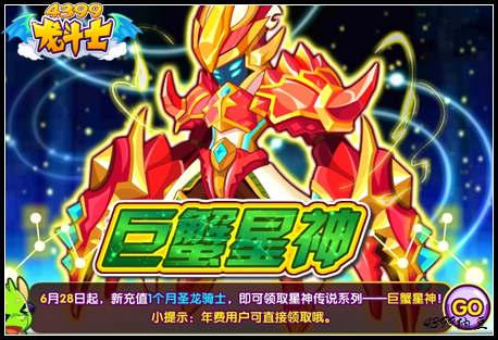 龙斗士巨蟹星神怎么得