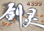 4399剑灵