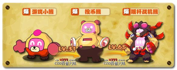 西普大陆游戏小熊技能表