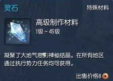 剑灵掌握轻功任务 封魔盒制作详解